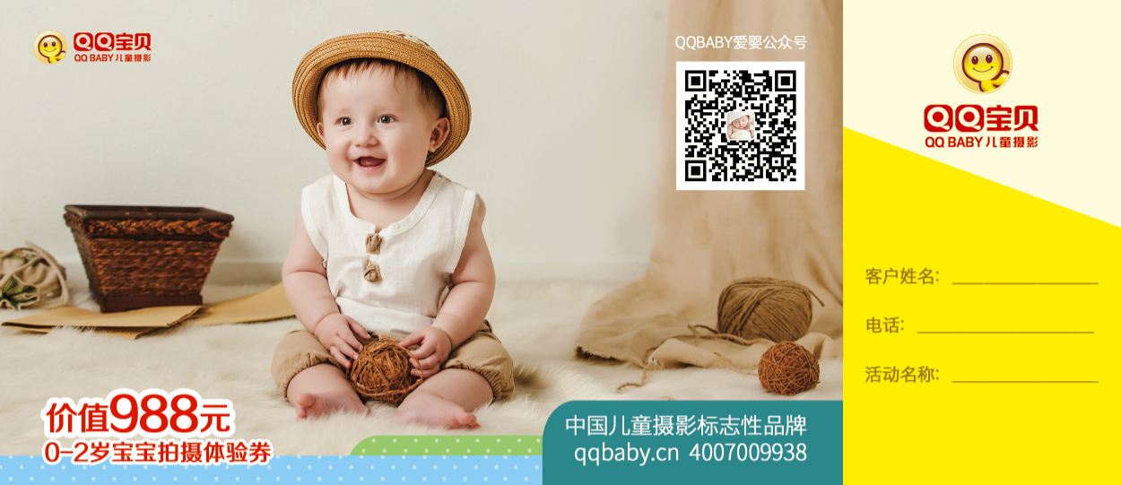 qqbaby01